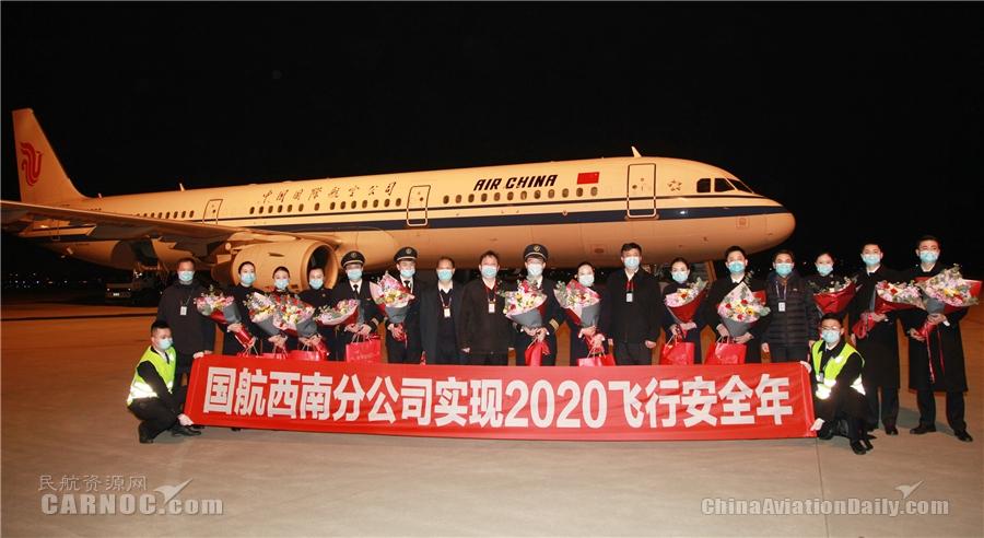 国航西南分公司圆满实现2020飞行安全年