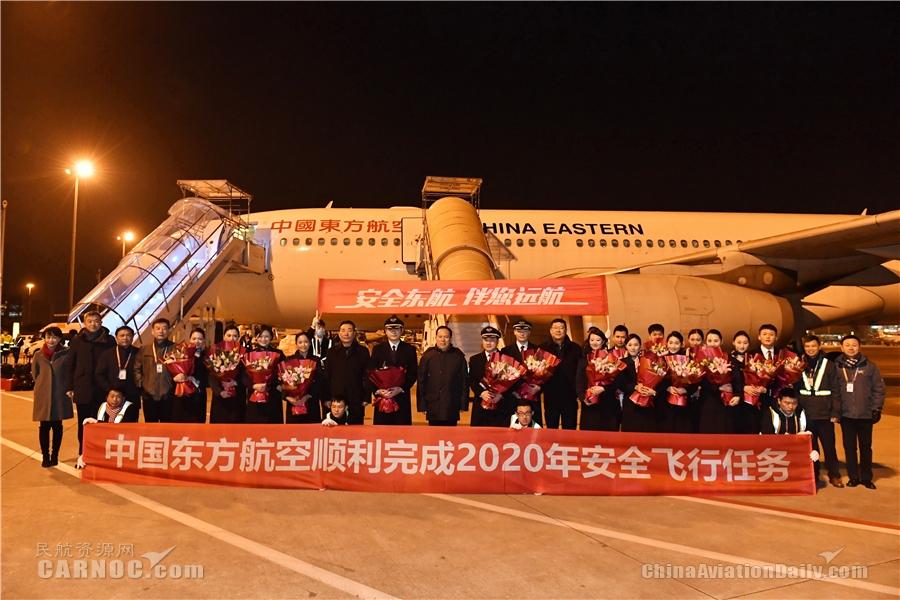 东航顺利实现2020年安全飞行年