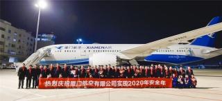厦航实现2020安全年 全球唯一连续34年盈利