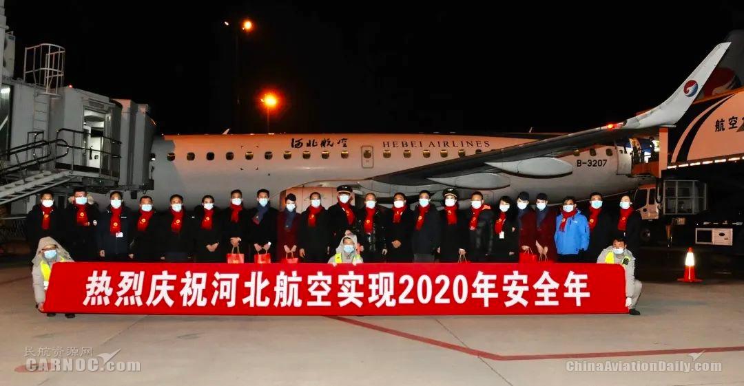 河北航空2020年安全生产任务圆满收官