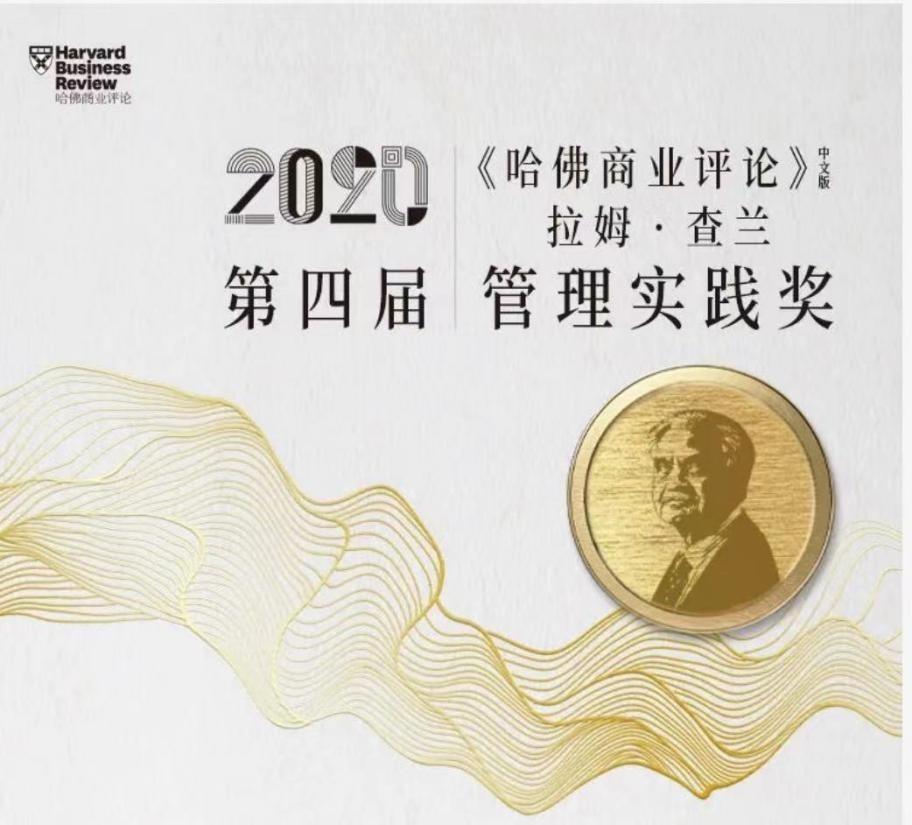 保腾芒空地协同一体化项目获授2020年度拉姆•查兰管理实践奖之数字化转型实践奖。