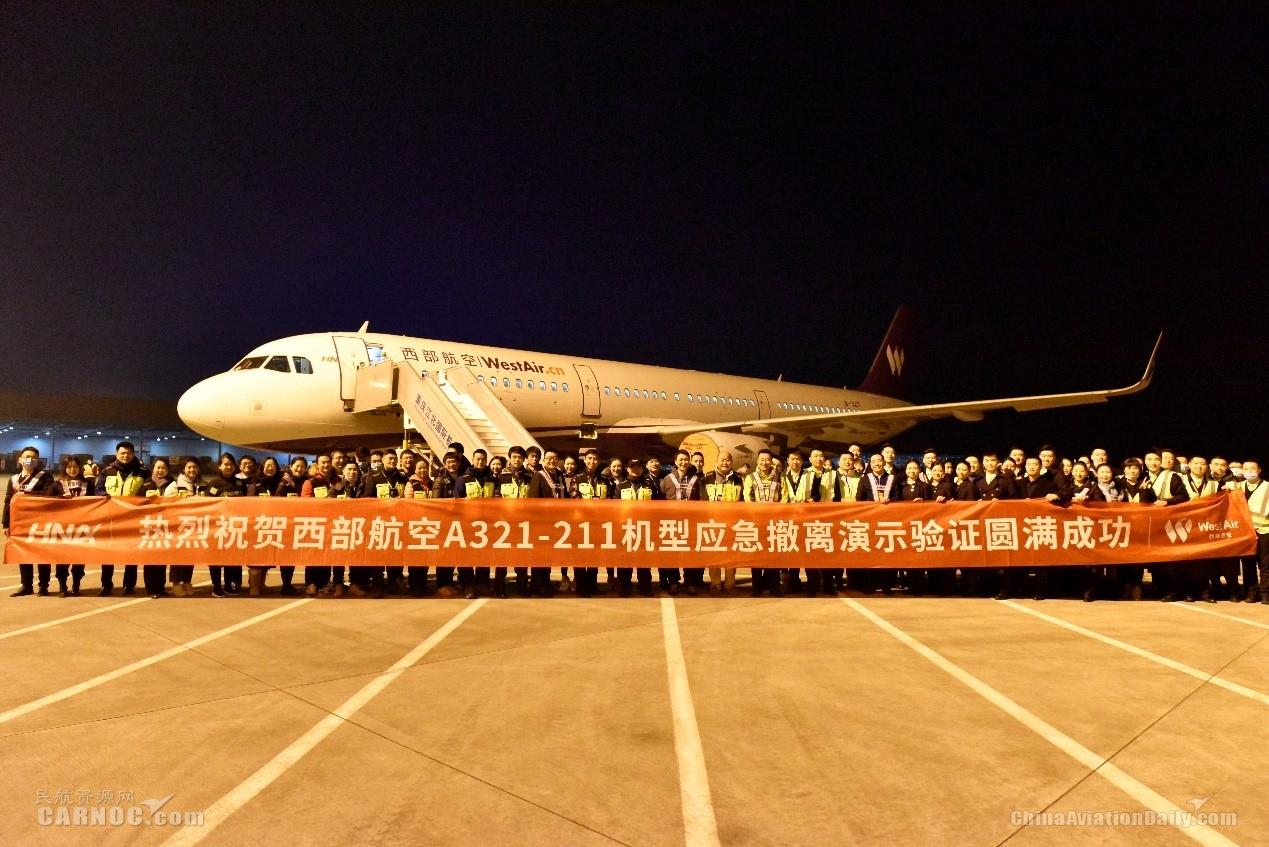 西部航空完成A321应急撤离演示验证 新机型正式投入商业运行