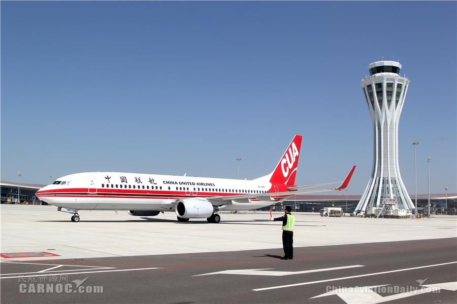 中联航发布涉及北京、石家庄航班免费退改规定