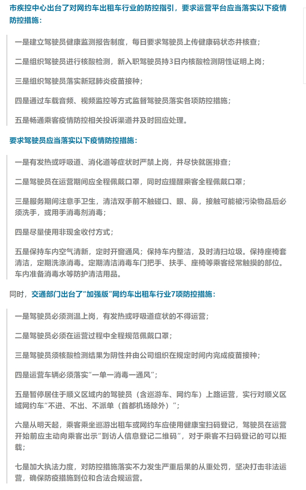 来源:北京发布