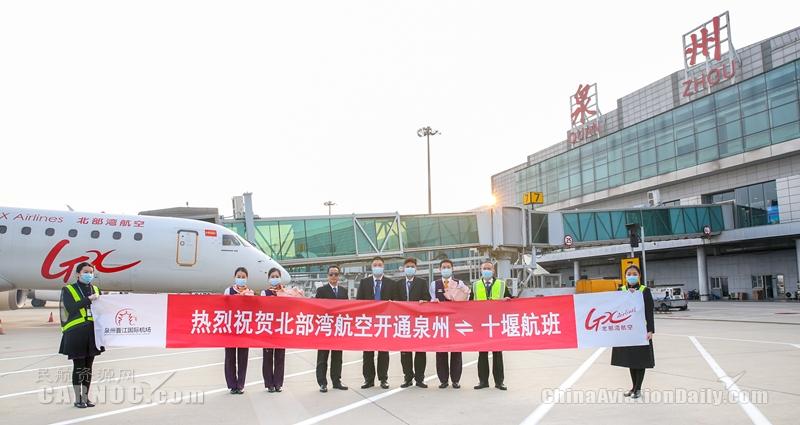 北部湾航空2021年首条新航线十堰=泉州成功首航