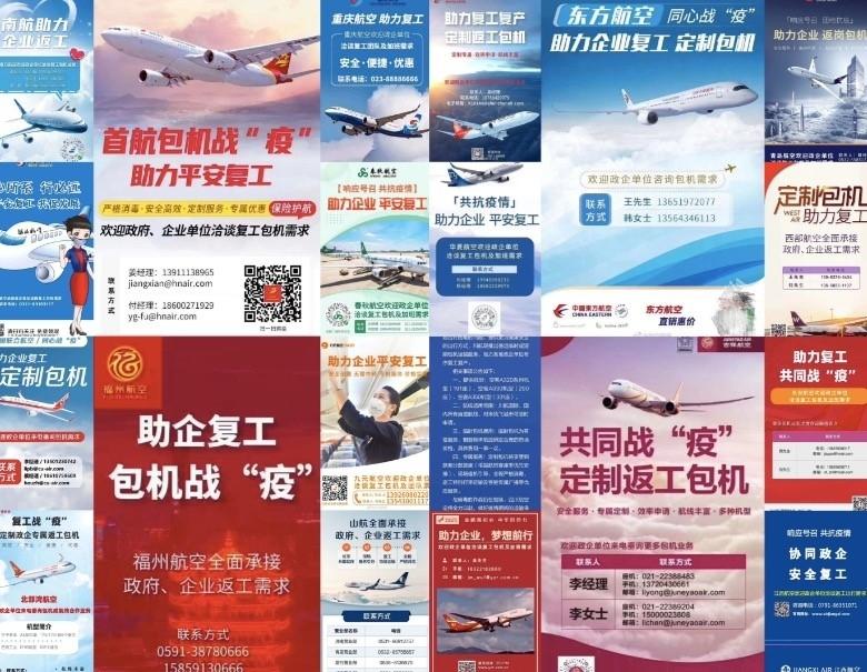 """各航空公司""""包机复工""""海报  图片来源:华夏时报"""