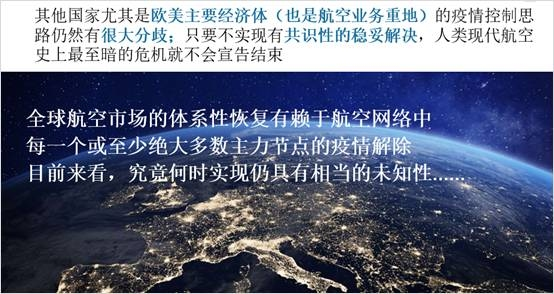 十四五期间全球和中国民航市场重大格局预判及重点议题的思考和建设