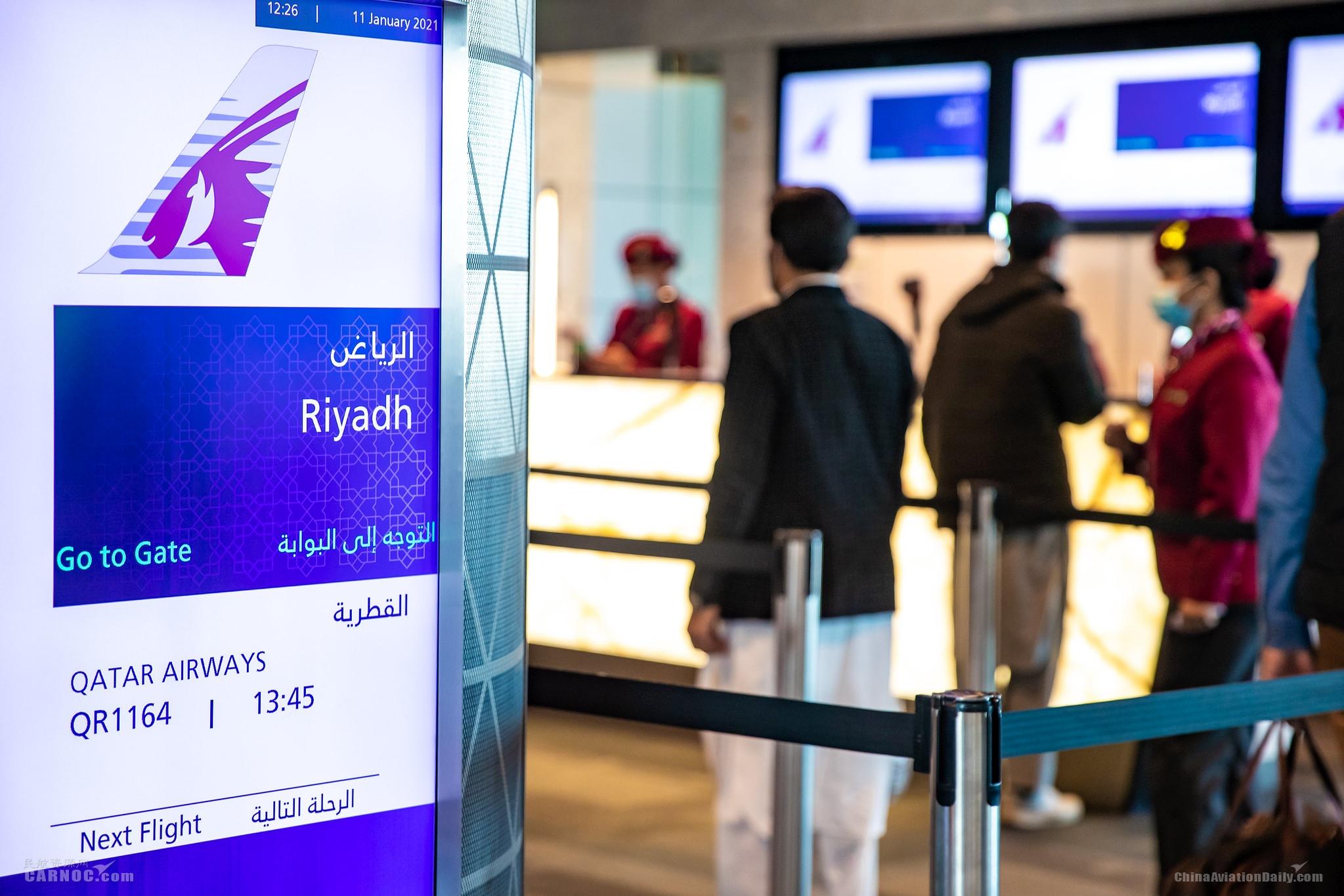 卡塔尔航空恢复飞往利雅得的航班