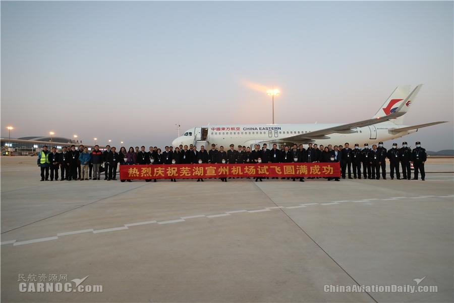 东航圆满完成芜湖宣州机场验证试飞