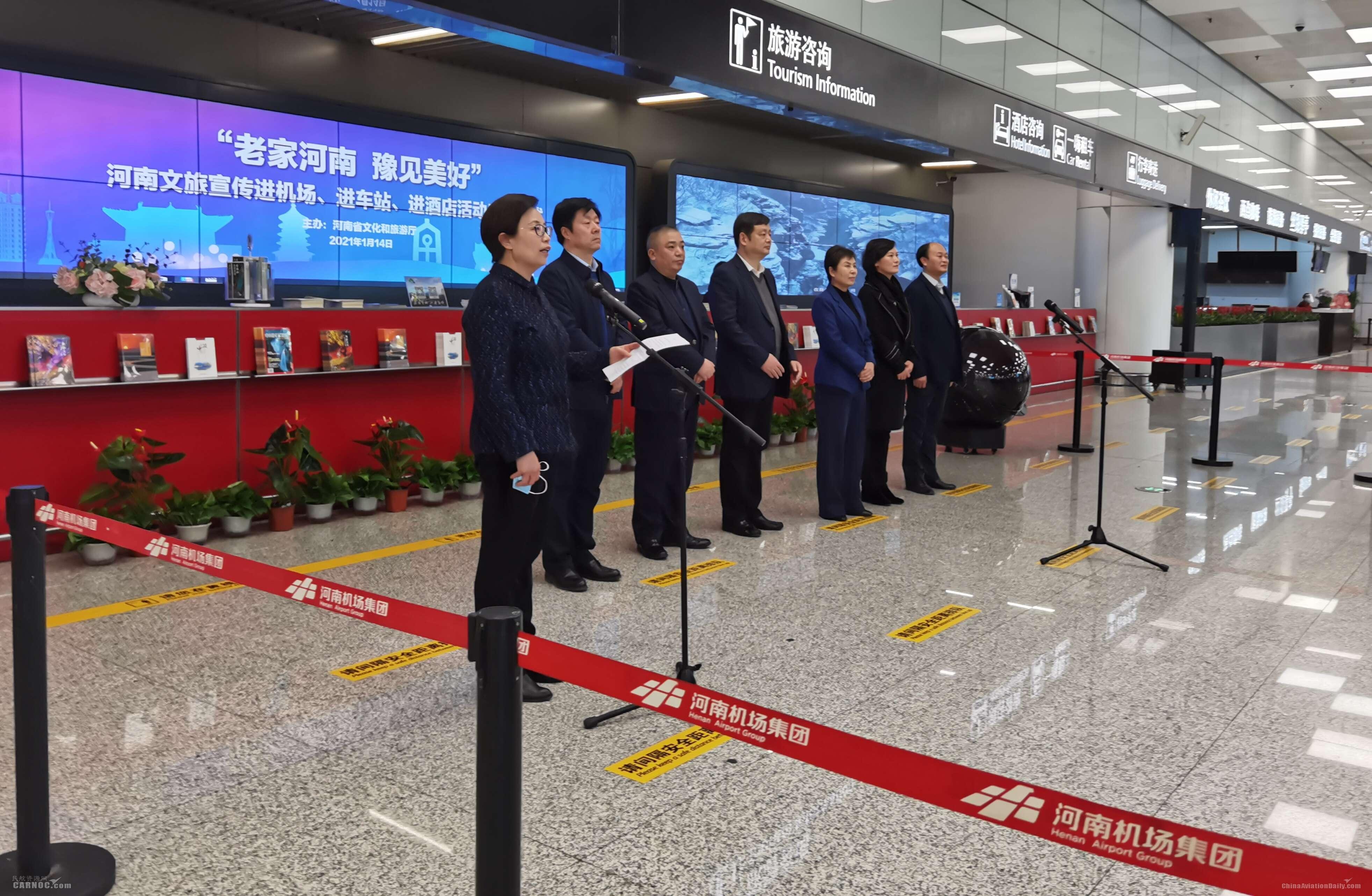 """河南文旅""""三进三上""""宣传在郑州机场启动"""