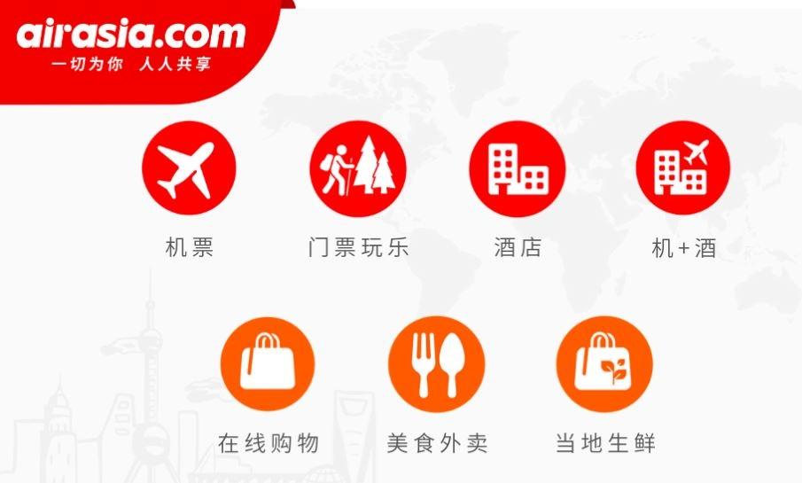 亚航一站式旅游平台拟与更多航司合作