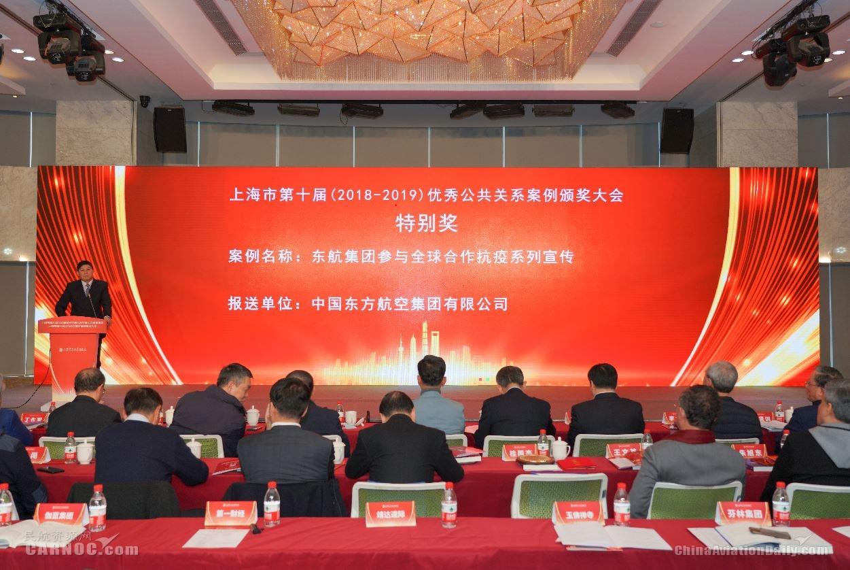 东航获评上海市第十届优秀公关案例评选特别奖等四项荣誉