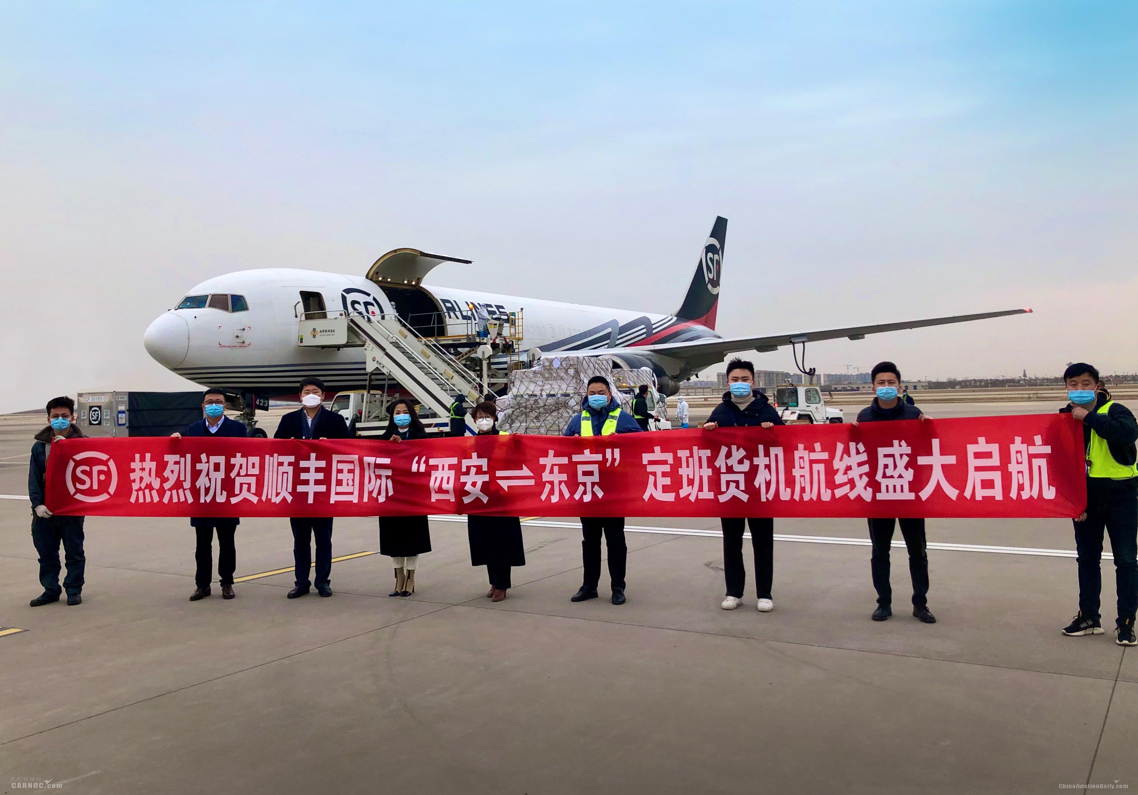 """顺丰航空开通""""西安=东京""""定期全货运航线"""