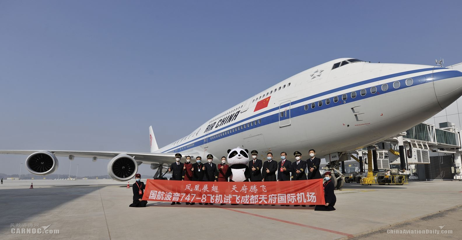 国航成功试飞成都天府国际机场  加速推进成都枢纽建设