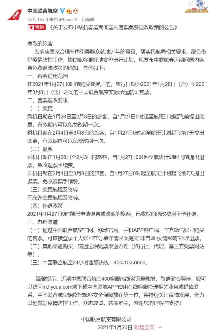 来源:中联航