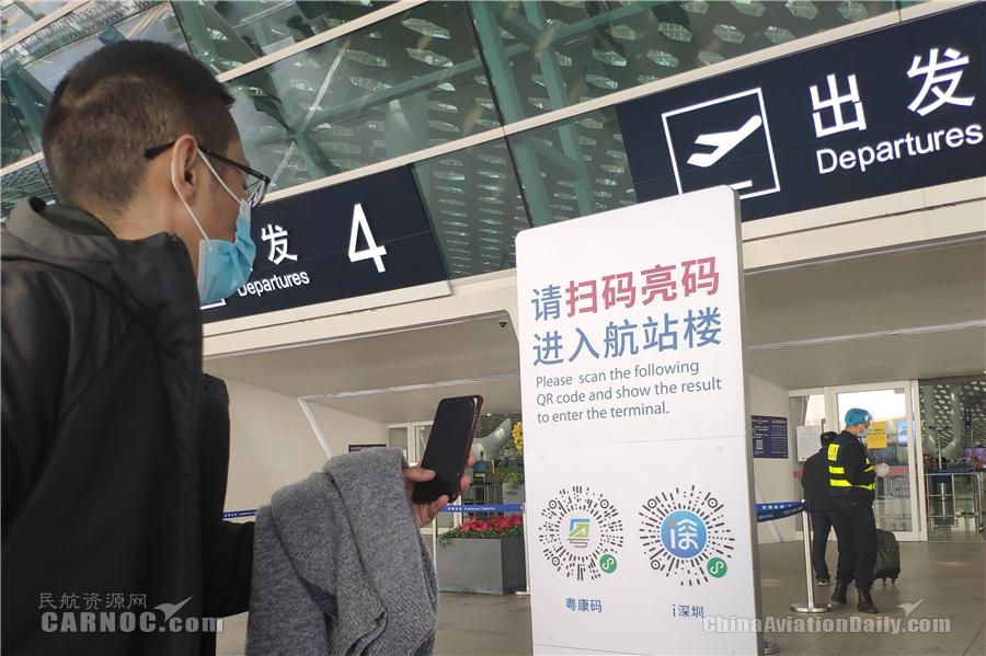 深圳机场多举措做好春运疫情防控和旅客服务