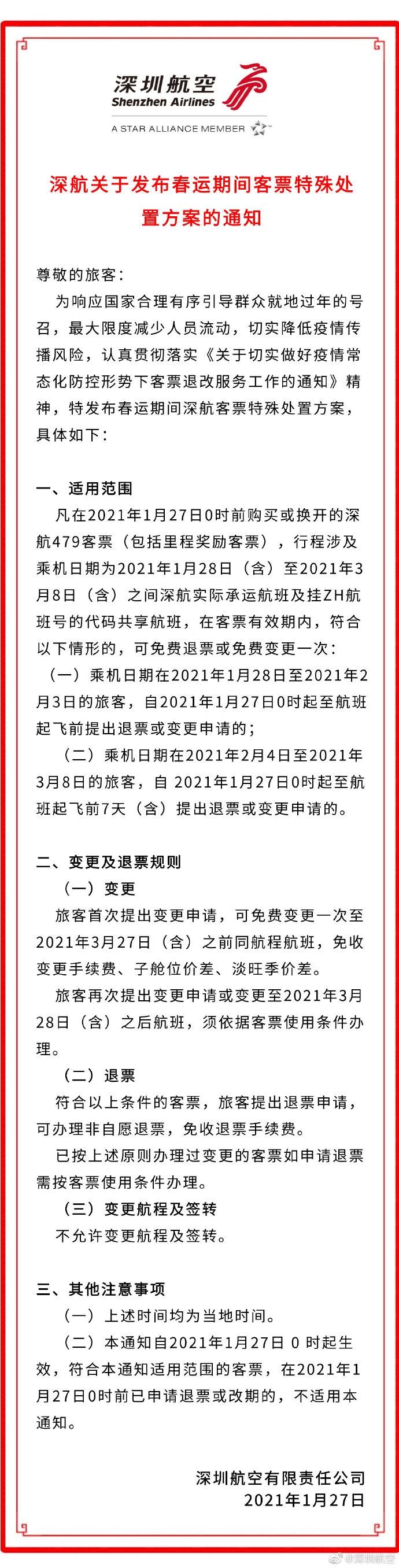 来源:深圳航空