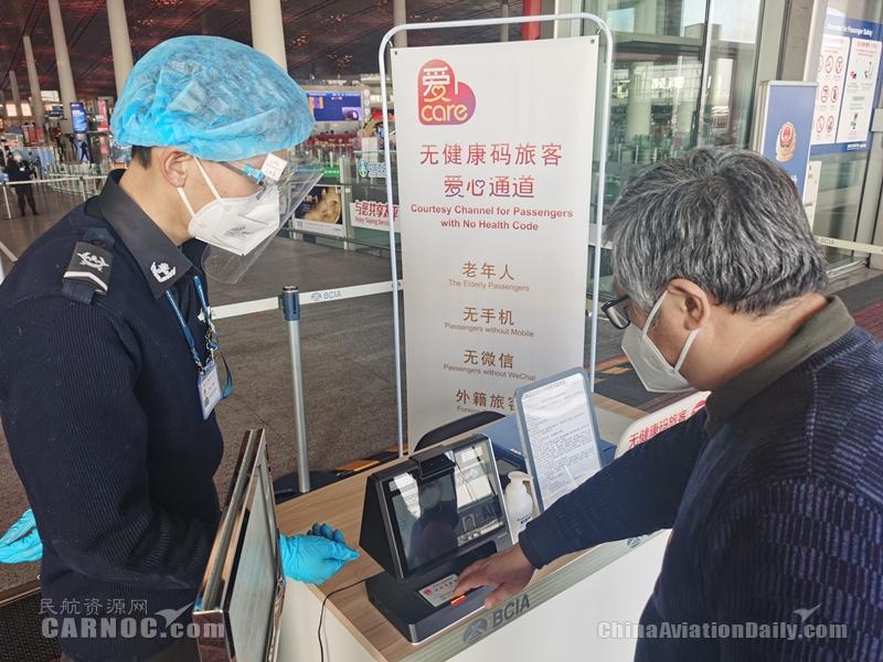 首都机场推出无健康码旅客便捷登记服务