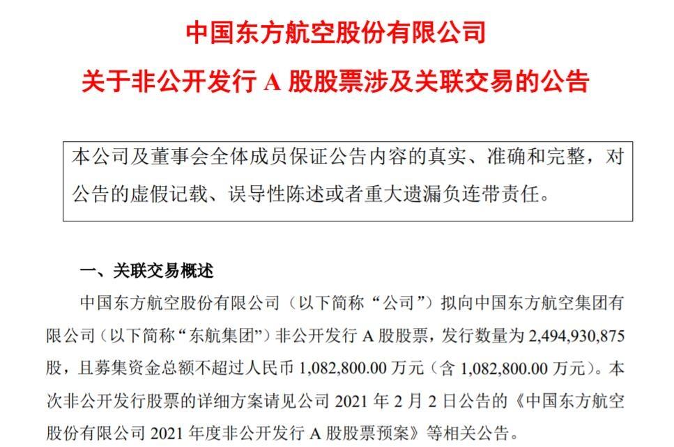东航拟向集团募资108亿 用于补充流动资金与偿债