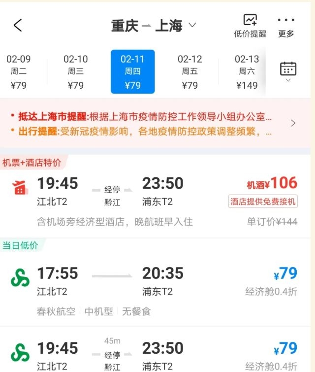 重庆-上海