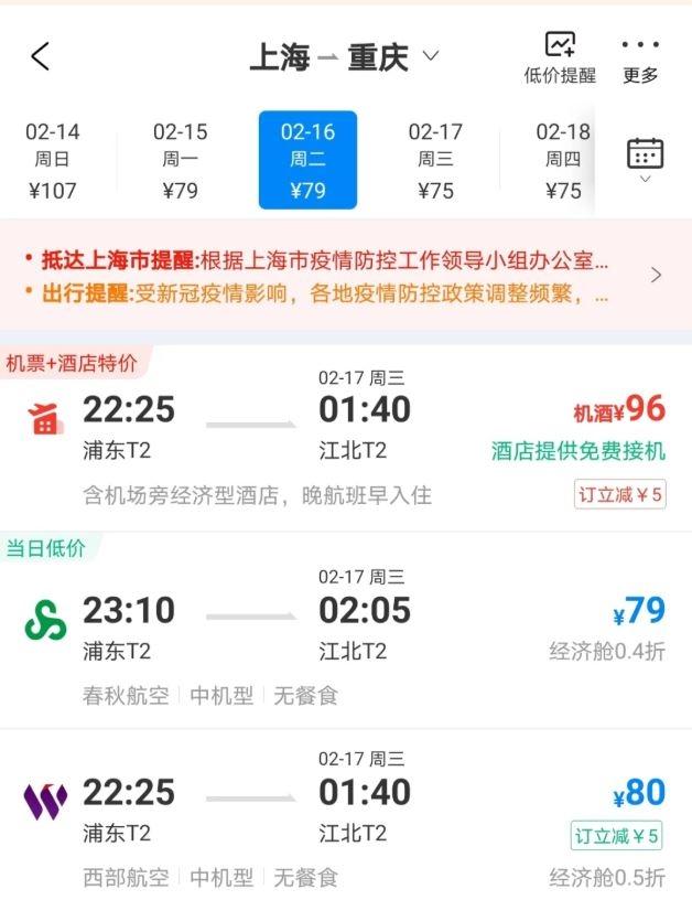 上海-重庆