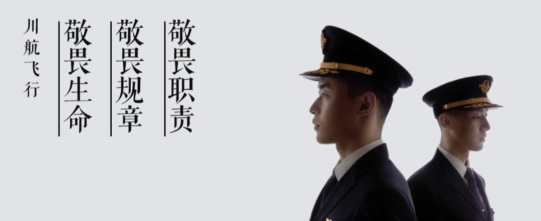 """善为人师,善待未来 川航飞行部2020年度""""十佳教员"""""""