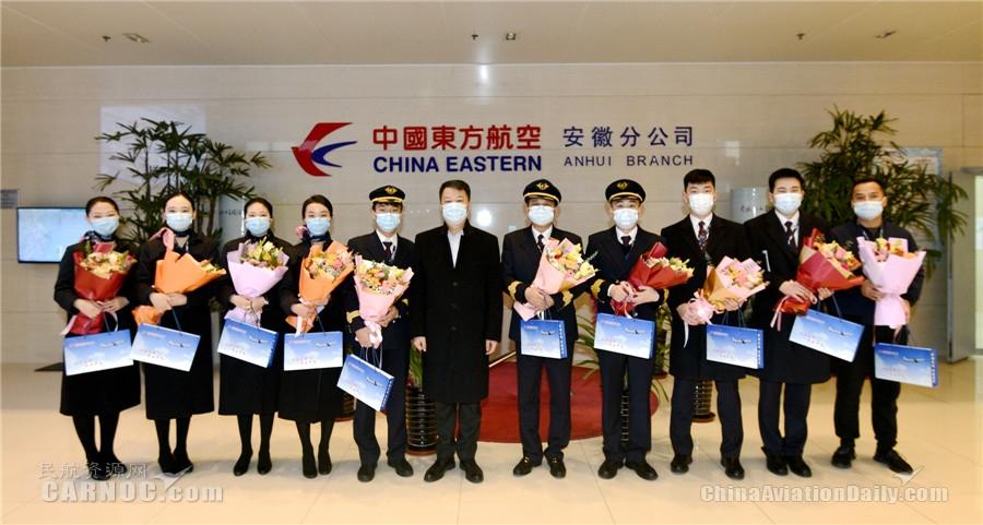 东航安徽分公司平稳开启牛年新航程