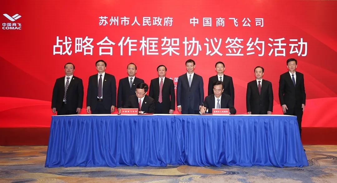 中国商飞与苏州市签署战略合作框架协议