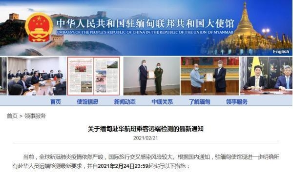 缅甸赴华航班乘客远端检测有变 中使馆发布最新要求