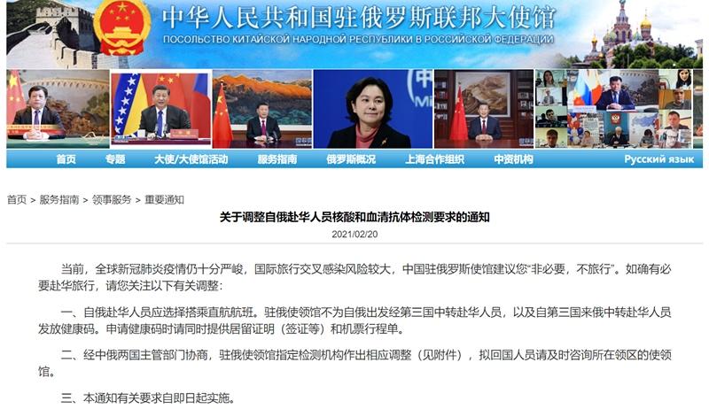 驻俄罗斯使馆调整赴华人员核酸和血清抗体检测要求