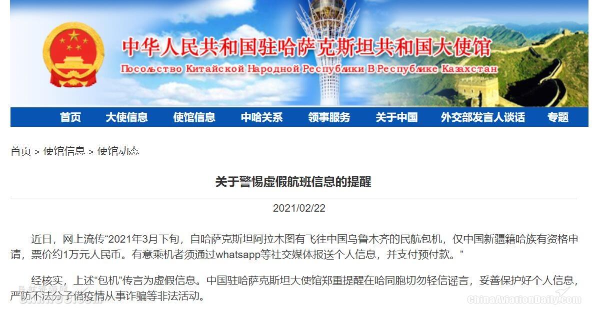 自哈萨克斯坦有飞往乌鲁木齐的民航包机,票价1万元?中使馆:假!