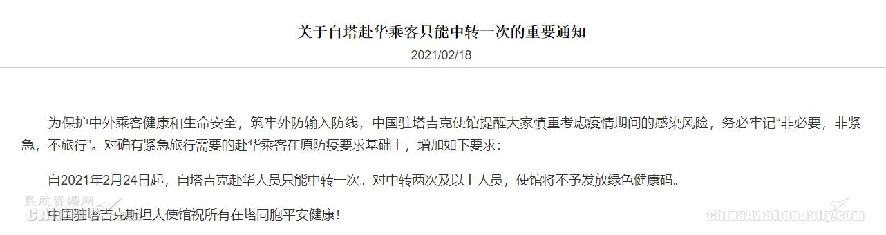中使馆提醒:自塔吉克斯坦赴华乘客只能中转一次