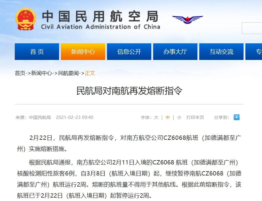 暂停运行2周 加德满都至广州这一航班再次被熔断