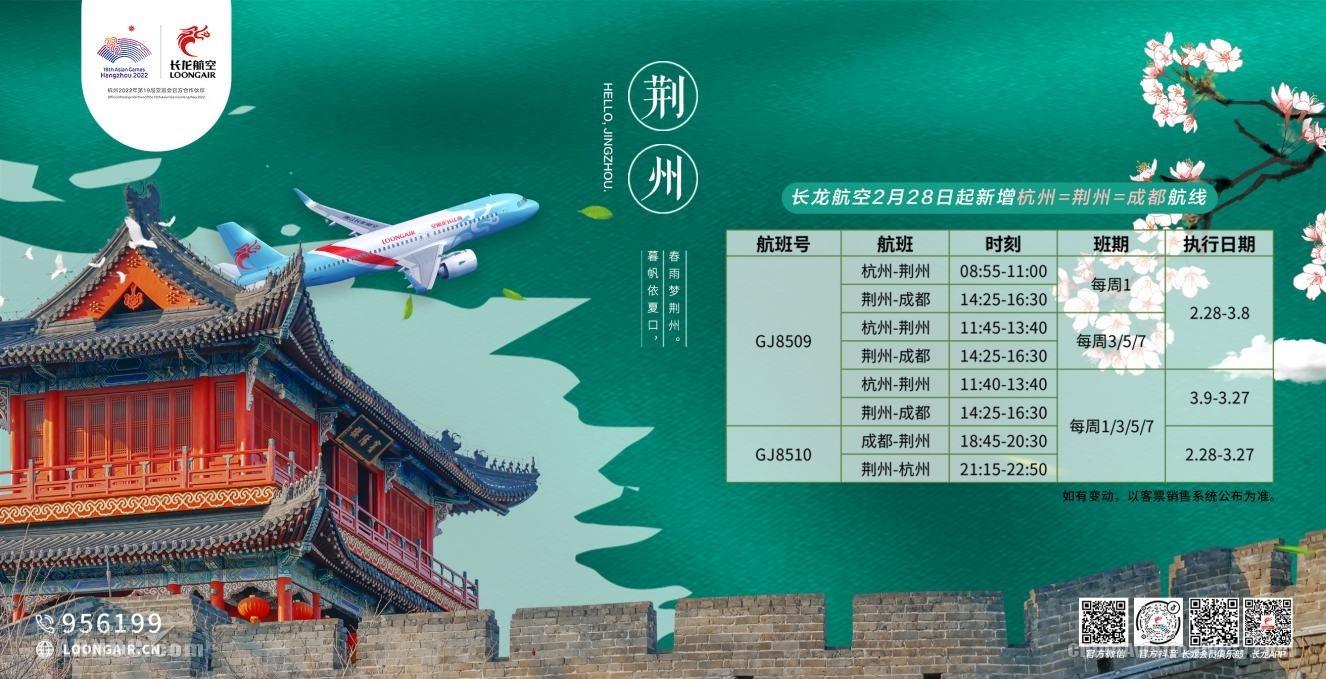 """2月28日长龙航空新开""""成都=荆州=杭州""""独飞航线"""
