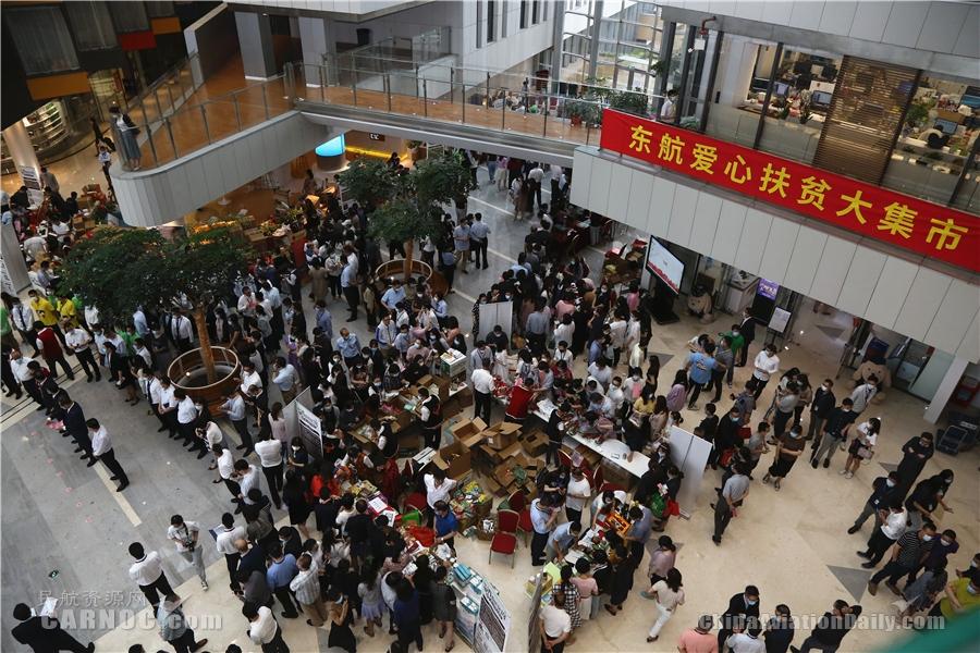 """2020年6月16日东航在上海总部举办""""爱心扶贫大集市""""消费扶贫周活动"""