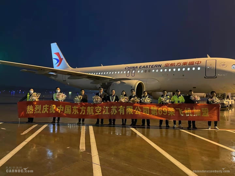 东航江苏公司迎来第69架飞机