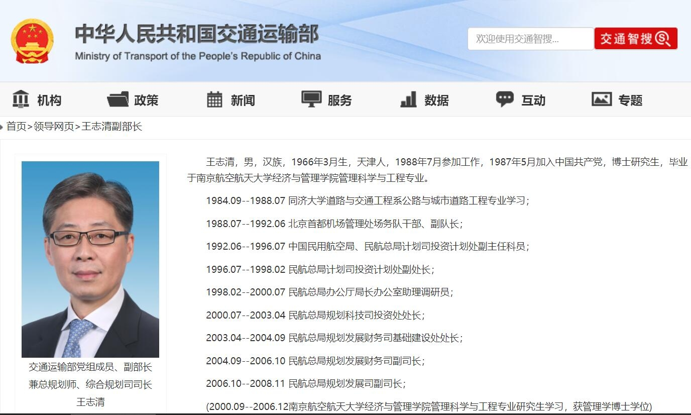 王志清任交通运输部副部长