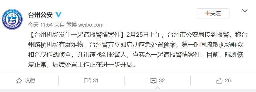 台州路桥机场有爆炸物?警方:系谎报 航班恢复正常