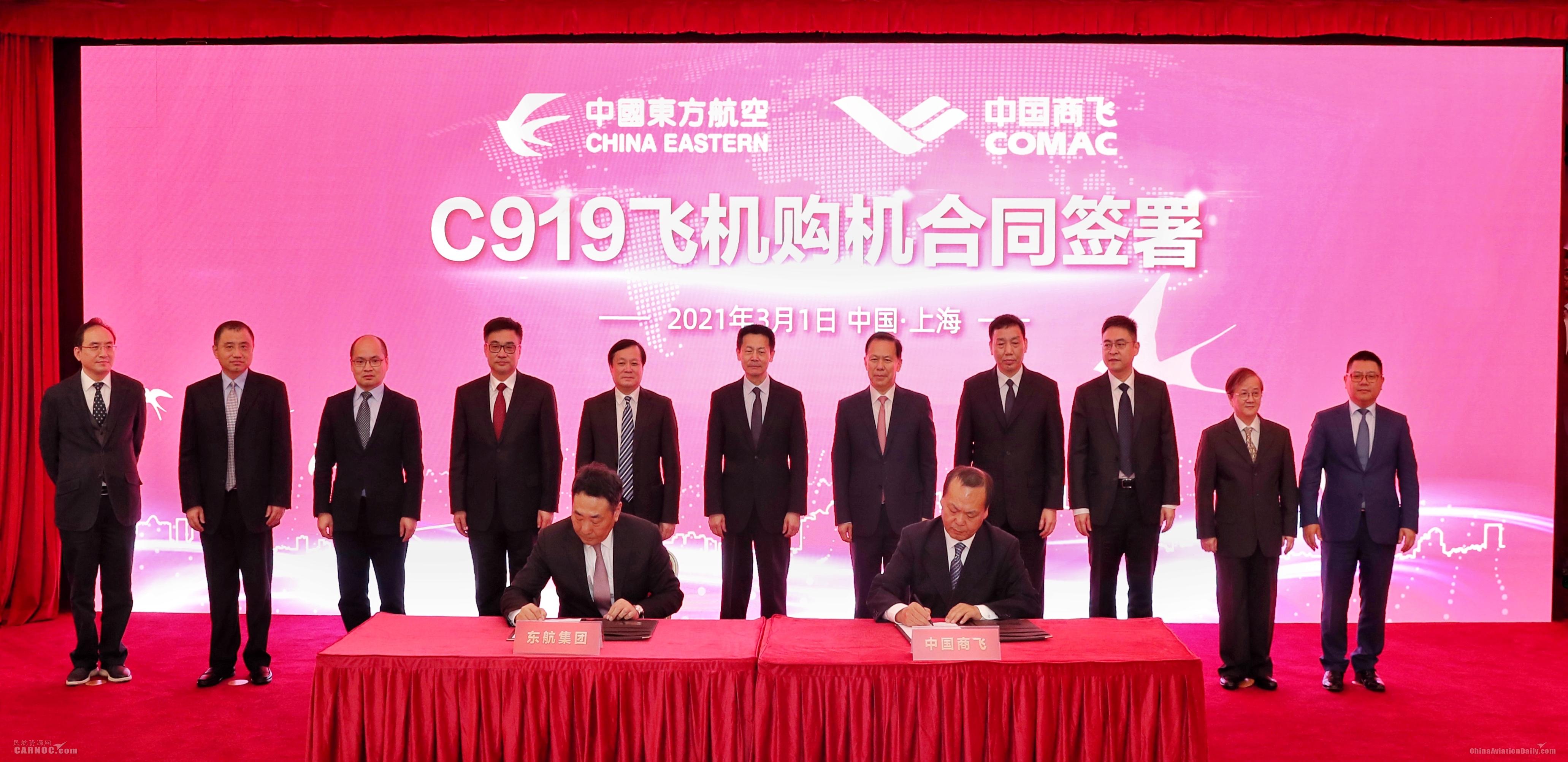 C919全球首单正式落地!东航与中国商飞正式签署首批5架C919购机合同