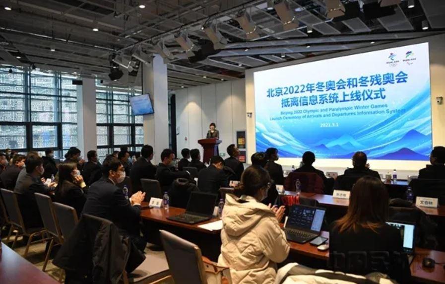 北京2022年冬奥会和冬残奥会抵离信息系统上线