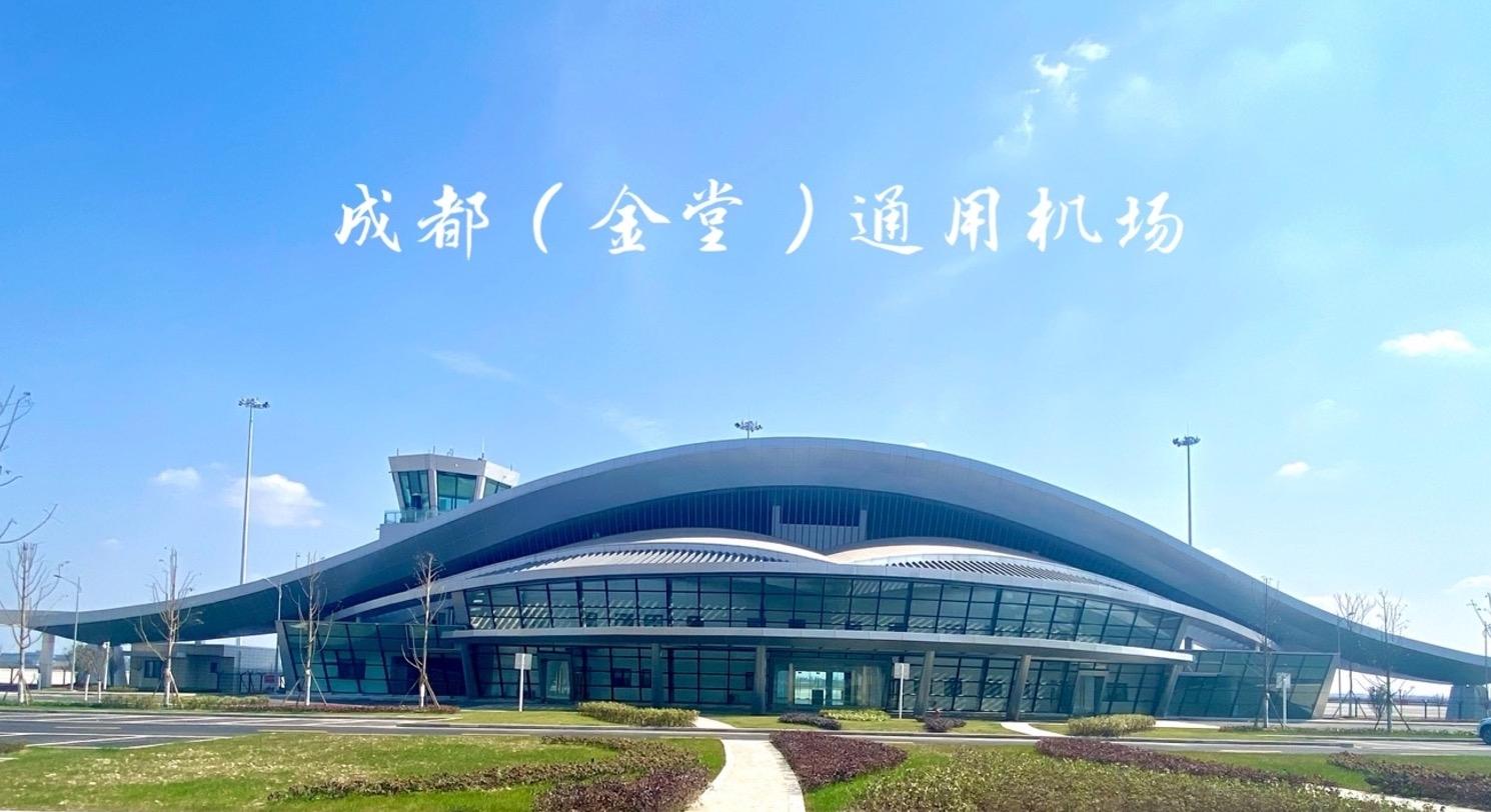 坐标金堂,成都又一个机场即将正式投用