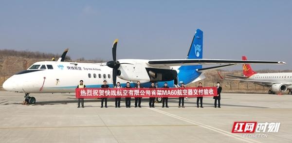 快线航空引进新舟60飞机 将投入长沙张家界等机场航线