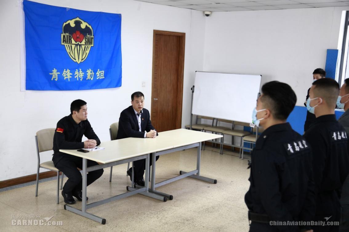 """青岛航空保卫部(空保管理部)教研组、""""青锋""""特勤组""""专项提升培训"""