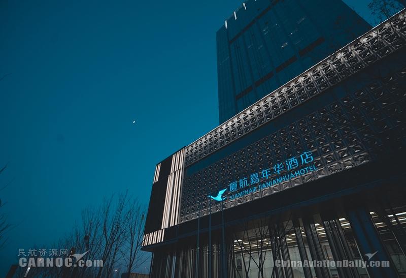 飞要舒兴住 厦航嘉年华酒店进驻北京