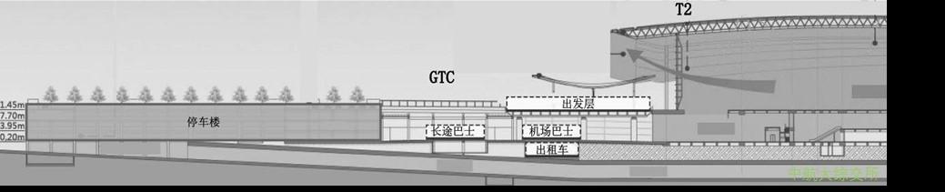 广州白云机场陆侧车道边布局剖面图