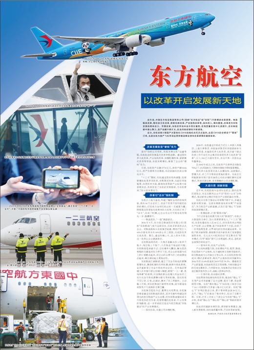 人民日报:东方航空以改革开启发展新天地