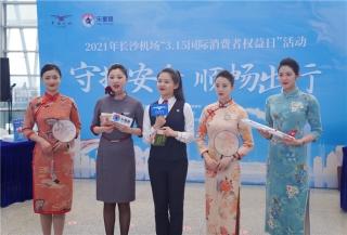 """湖南航空开展315主题宣传活动 荣获长沙机场""""满意星程合作单位"""""""