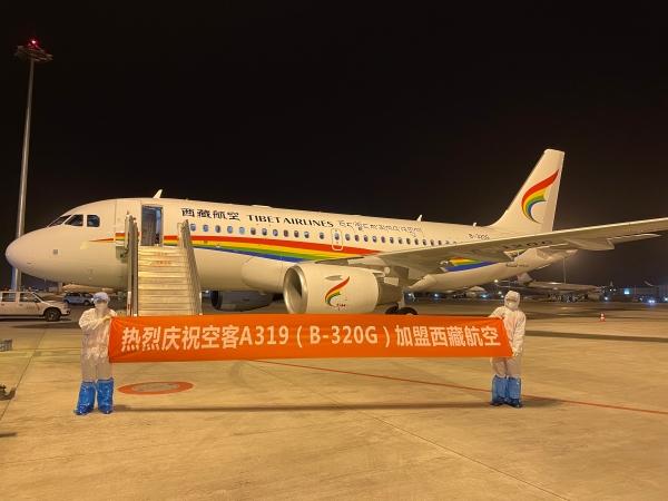 热烈庆祝空客A319(B-320G)加盟西藏航空