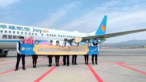 幸福航空庆祝挂牌13周年 开展系列活动迎接夏秋航季