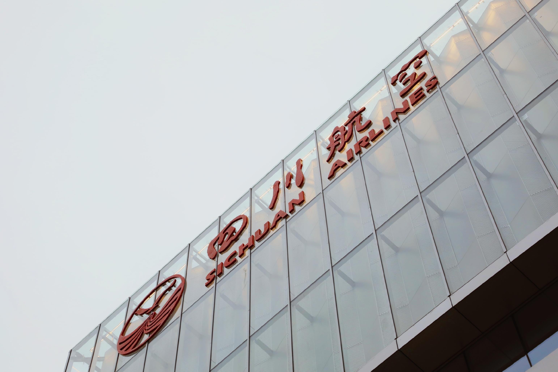 助力夏航季 四川航空新运行指挥大楼正式投用